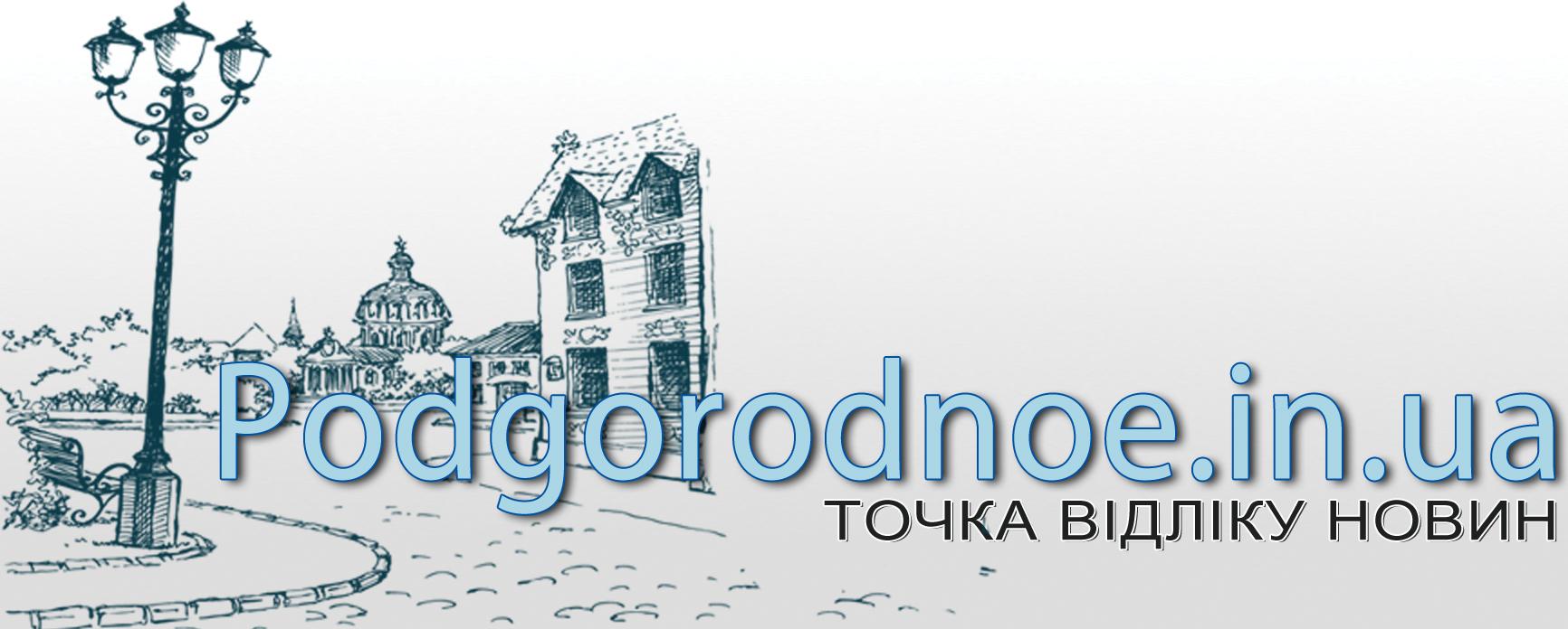 podgorodnoe_new_logo_rgb